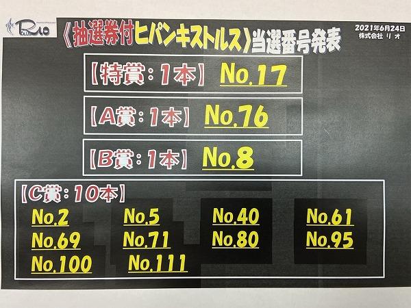 抽選券付ヒパンキストルス 当選番号発表!